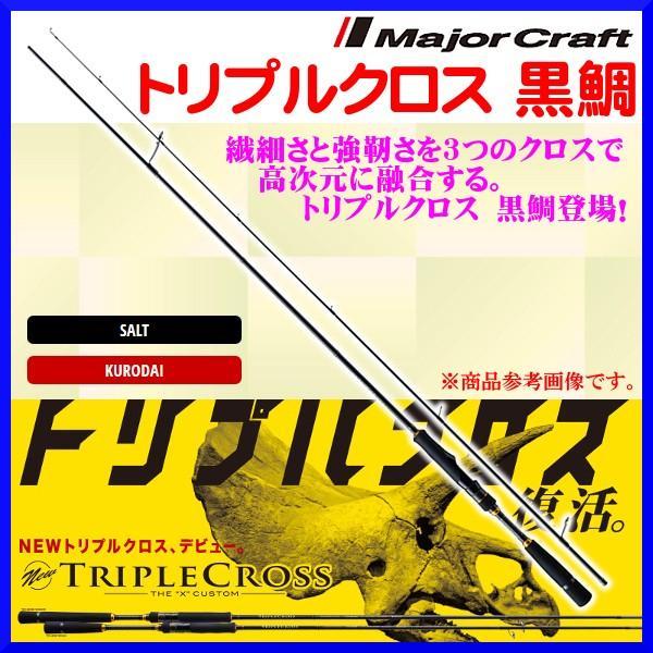 メジャークラフト  トリプルクロス 黒鯛  TCX-T762L黒鯛  ロッド  ソルト