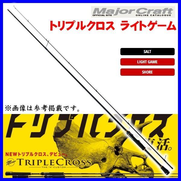 ( 12月末 生産予定 R1.11 )  メジャークラフト   トリプルクロス ライトゲーム   メバル チューブラー   TCX-T762ML  ソルト