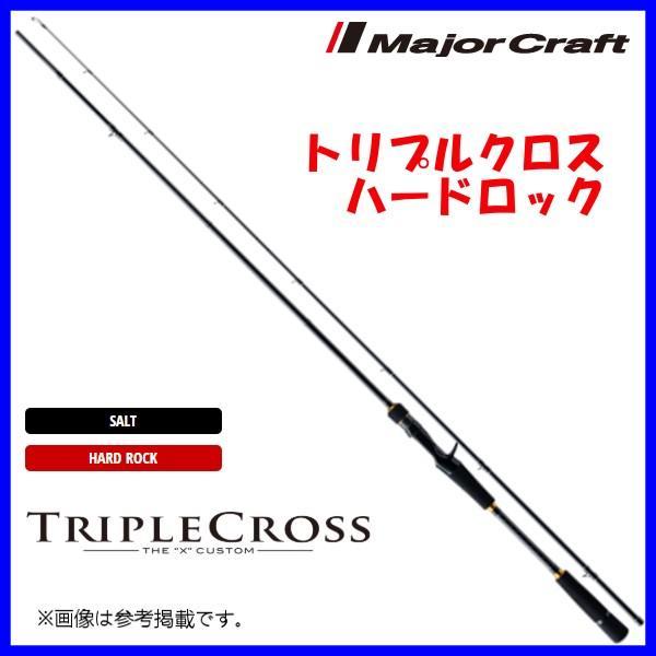 メジャークラフト   トリプルクロス ハードロック  TCX-822H/B  ロッド  ソルト