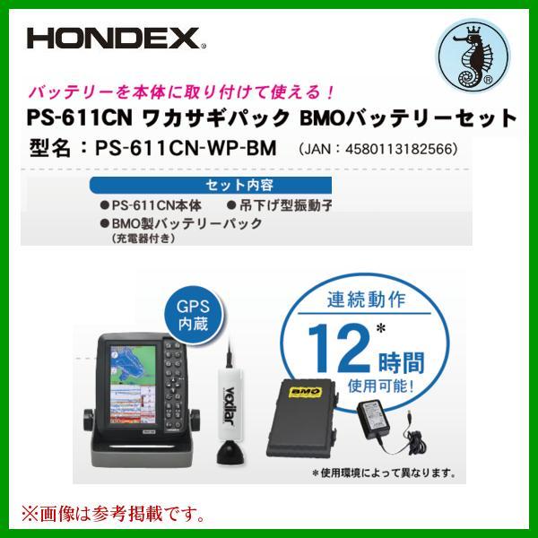 ホンデックス ( HONDEX )  5型ワイド液晶 ポータブル  PS-611CN ワカサギパック BMOバッテリーセット PS-611CN-WP-BM  魚群探知機   fuga0223
