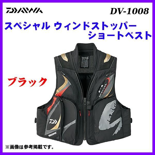 ダイワ  スペシャル ウィンドストッパー ショートベスト  DV-1008  ブラック  L