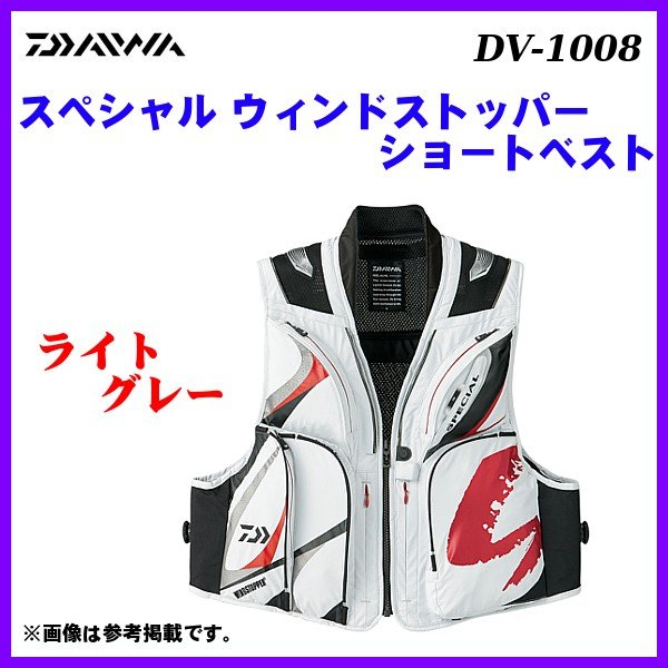 ダイワ  スペシャル ウィンドストッパー ショートベスト  DV-1008  ライトグレー  2XL