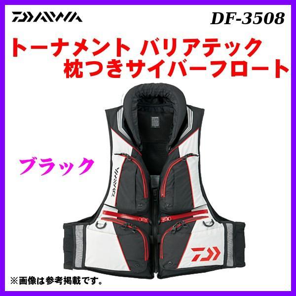 ダイワ  トーナメント バリアテック 枕つきサイバーフロート  DF-3508  ブラック  XL
