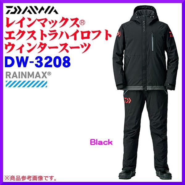 ダイワ  レインマックス エクストラハイロフト ウィンタースーツ  DW-3208  ブラック  XL