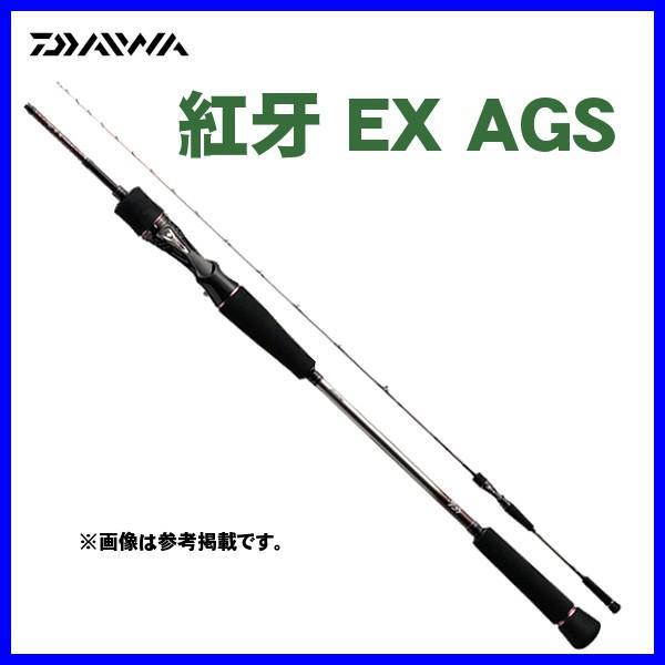 ダイワ  紅牙 EX AGS  N59HB-SMT  ロッド  ソルト竿