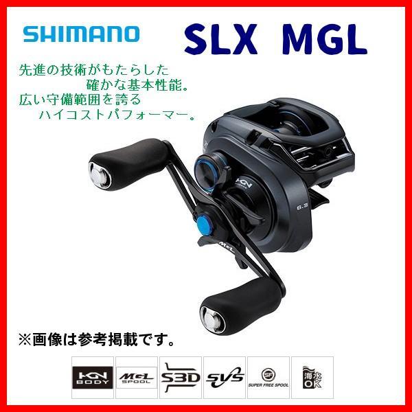 シマノ  '19 SLX MGL  70HG RIGHT ( 右 )  リール  ベイト 両軸  ( 2019年 5月新製品 ) ▲ Ξ