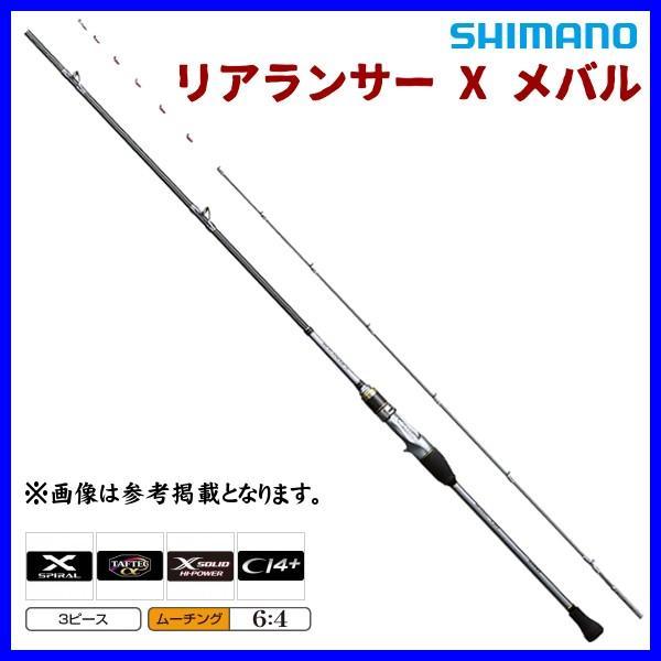 シマノ  18 リアランサー X メバル  S300  ロッド  船竿 Ξ ▲