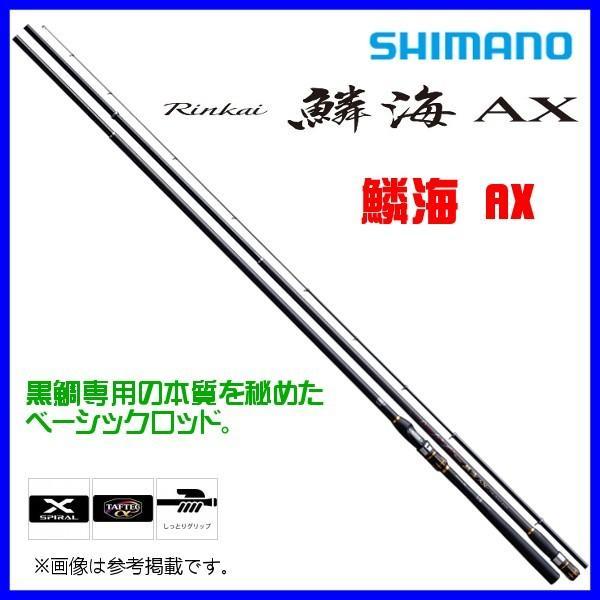 シマノ  '19 鱗海 AX  1.2号 530  ロッド  磯竿  ( 2019年 4月新製品 ) Ξ
