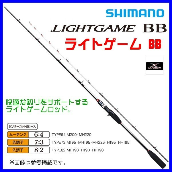 【 只今 欠品中 R1.11 】  シマノ  '19 ライトゲーム BB  TYPE73 MH225  ロッド  船竿  ( 2019年 5月新製品 ) Ξ
