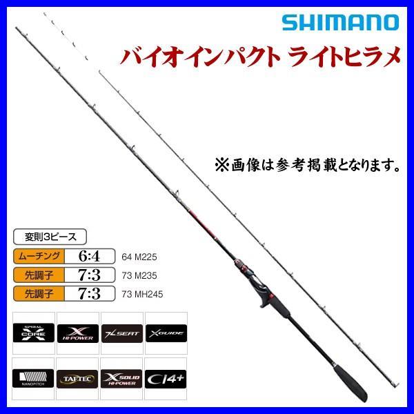 シマノ  19 バイオインパクト ライトヒラメ  73 M235 RIGHT 右  ロッド  船竿 ( 2019年 6月新製品 ) @200