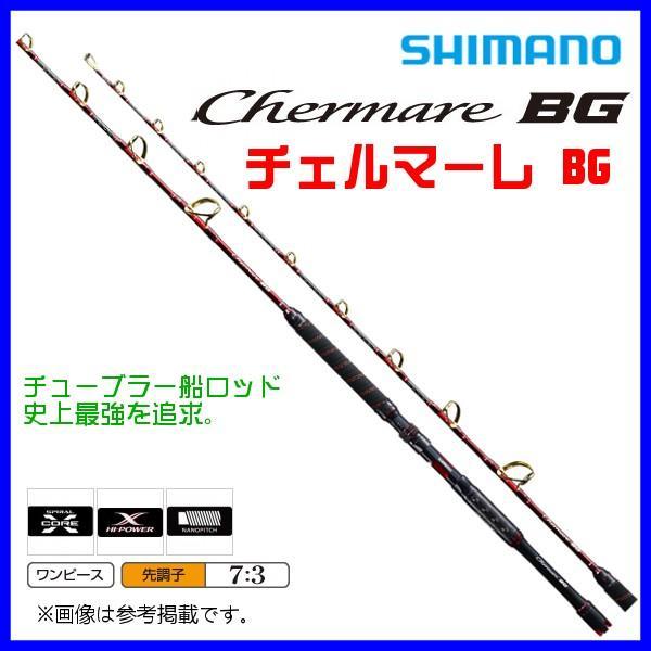 【 只今 欠品中 R1.11 】  N シマノ  チェルマーレ BG  H165  ロッド  船竿  ( 2019年 5月新製品 ) @170 ∴