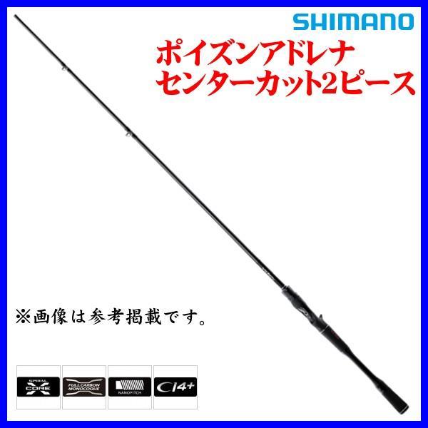 ( 一部・送料無料)  N シマノ  18 ポイズンアドレナ センターカット2ピース  1610M-2  ロッド  バス竿 Ξ