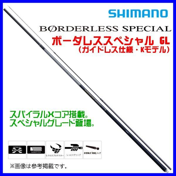 【 只今 欠品中 R1.11 】  ( 送料無料 )N シマノ  '19 ボーダレス スペシャル GL- Kモデル  K675-T  ロッド  フリースタイル竿 ( 2019年 3月新製品)