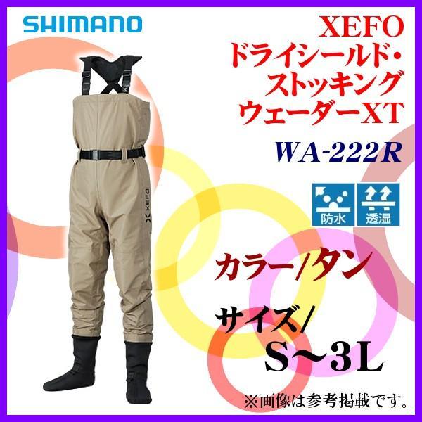 セール特価 シマノ  XEFO ドライシールド・ストッキングウェーダーXT  WA-222R  タン  S, ツバタマチ 812996dc