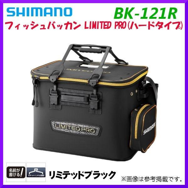 シマノ  フィッシュバッカン LTD (ハードタイプ)  BK-121R  リミテッドブラック  45cm Ξ