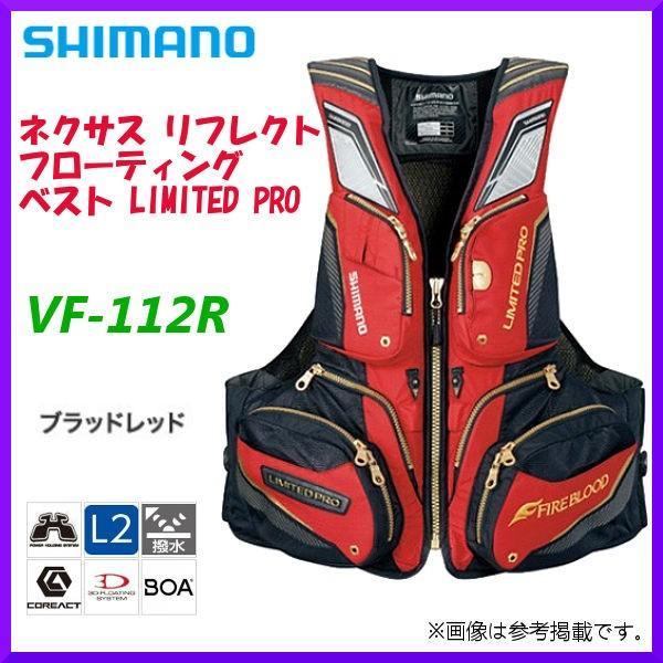 シマノ  ネクサス リフレクトフローティングベスト リミテッドプロ  VF-112R  ブラッドレッド  2XL Ξ