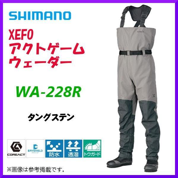 超特価激安 【 只今 欠品中 R2.3 】  シマノ  XEFO アクトゲーム ウェーダー  WA-228R  タングステン  S, アウトスポット 27aa71db