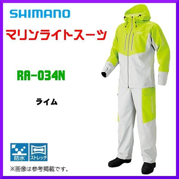 【 只今 欠品中 R1.12 】  シマノ  '19 マリンライトスーツ  RA-034N  ライム  XS  ( 2019年 4月新製品 ) ▲