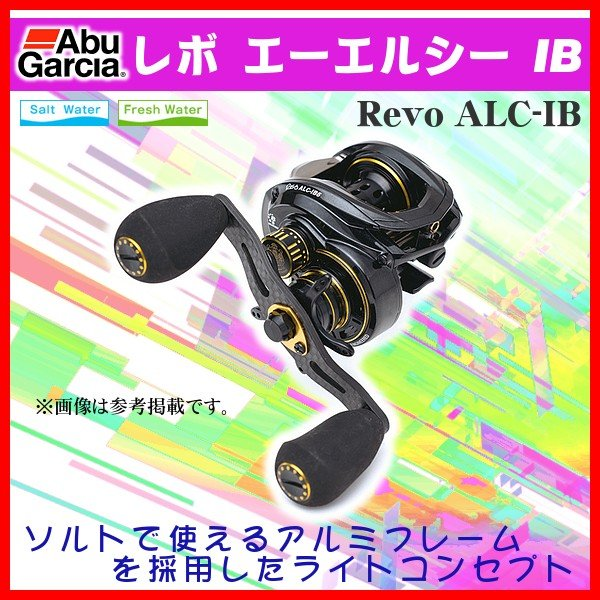 アブガルシア  Revo ALC-IB6 ( レボ エーエルシー IB6 )  右  ベイトリール !