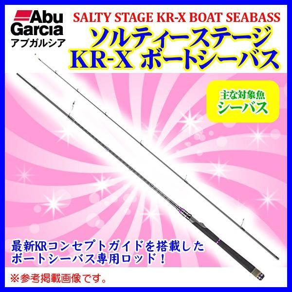 アブガルシア  ソルティーステージ KR-X ボートシーバス  SBS-702M-KR  スピニング  ロッド ルアー竿 !5 !5