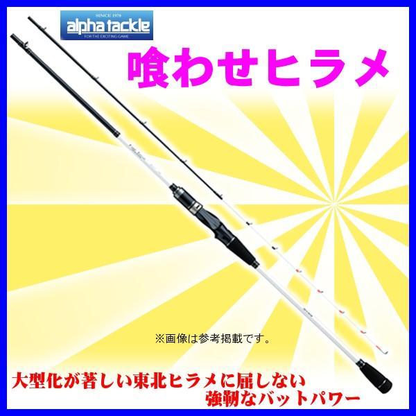 エイテック  アルファタックル  FUNETATSU ( フネタツ ) 喰わせヒラメ 270M  ロッド  船竿