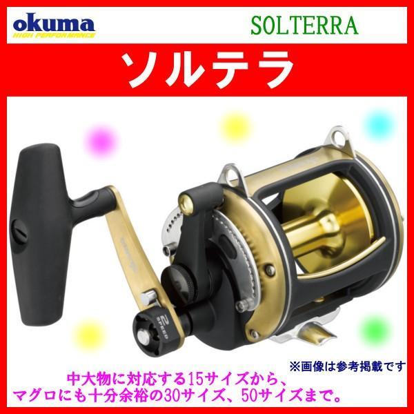 オクマ ( Okuma )  ソルテラ ( SOLTERRA )  SLR-10L  リール  ベイト !
