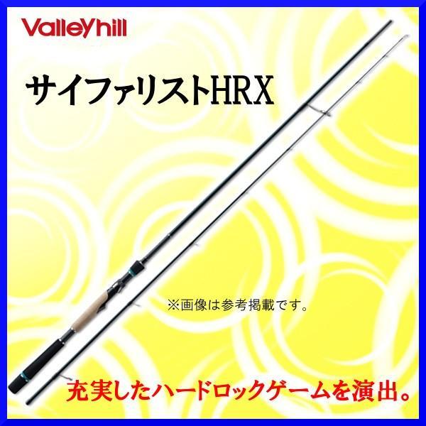 バレーヒル  15  サイファリストHRX  CPHS-78M  2ピース  ロッド  ソルト竿  スピニングモデル | *6