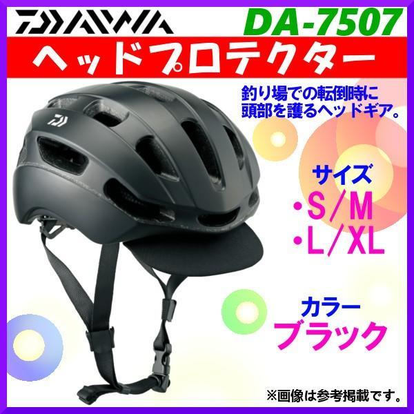 ダイワ  ヘッドプロテクター  DA-7507  ブラック  S/M  *7 !