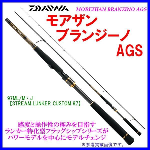ダイワ  モアザン ブランジーノ AGS  スピニングモデル  97ML/M・J  ロッド  シーバス竿 *6  @170 !