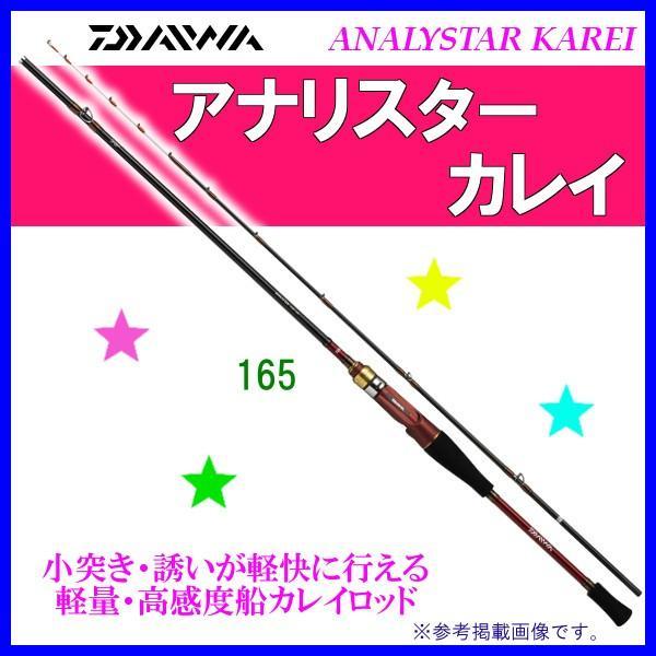 ダイワ  アナリスター カレイ  180  ロッド  船竿  θ6 ( メーカー在庫限り )