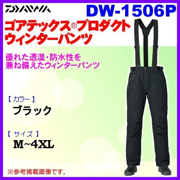 ダイワ  ゴアテックス プロダクト ウィンターパンツ  DW-1506P  ブラック  XL *6 !
