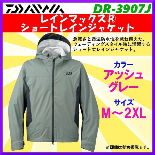 ダイワ  レインマックス ショートレインジャケット  DR-3907J  アッシュグレー  2XL *7 !