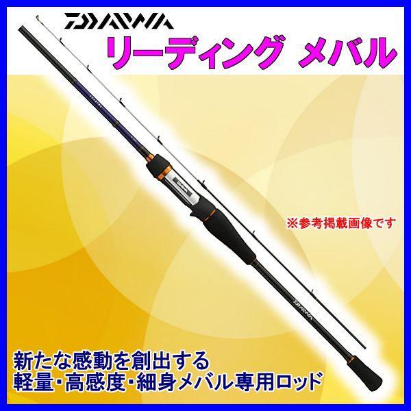 ××廃番 H30.8  ダイワ  ロッド  リーディング メバル  S-300  船竿