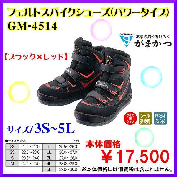 がまかつ  フェルトスパイクシューズ ( パワータイプ )  GM-4514  ブラック×レッド S !