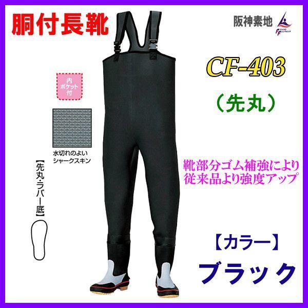 阪神素地  胴付長靴  ( 先丸 ラバー底 )  CF-403  ブラック  24cm !