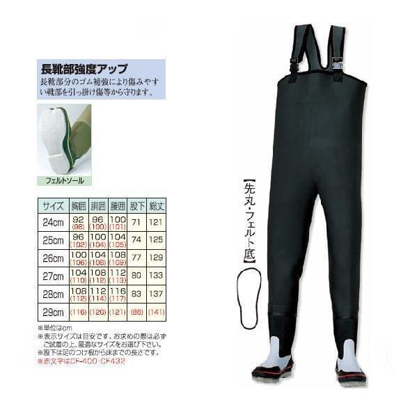 阪神素地 胴付長靴 先丸/フェルト底 ブラック CF-402 27.0cm