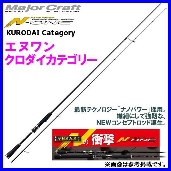 メジャークラフト  エヌワン  クロダイカテゴリー  NSL-802ML-KURODAI  2ピース  ロッド ソルト竿 !5 !