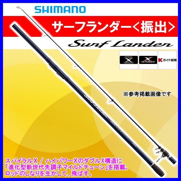 シマノ  ロッド  サーフランダー < 振出 >  405DX-T  投竿