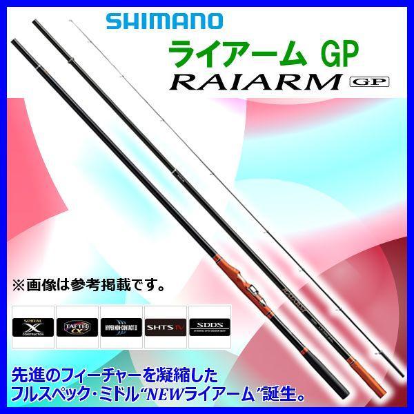 シマノ   ロッド  ライアーム GP  1.7号 530  磯竿