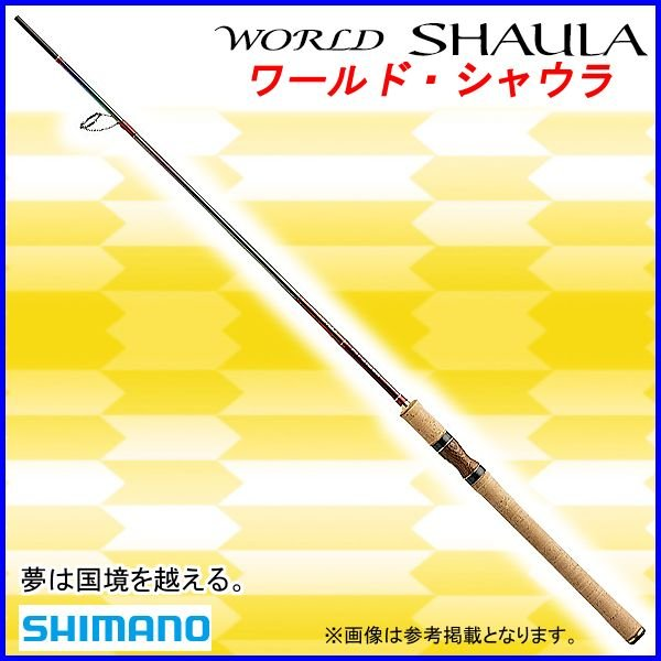 【 只今 欠品中 R1.11 】  一部送料無料  N シマノ  ロッド  ワールド・シャウラ  レッド  スピニング  2650FF-2  バス竿