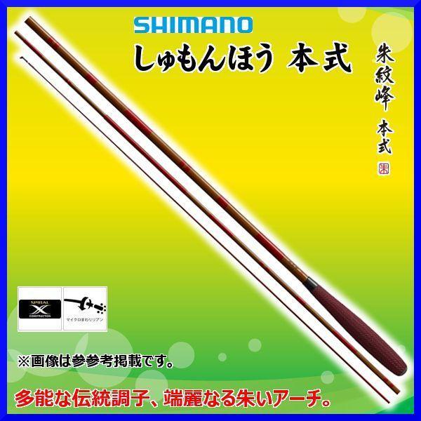 シマノ  ロッド  朱紋峰 本式  ( しゅもんほう ほんしき )  19尺  へら竿