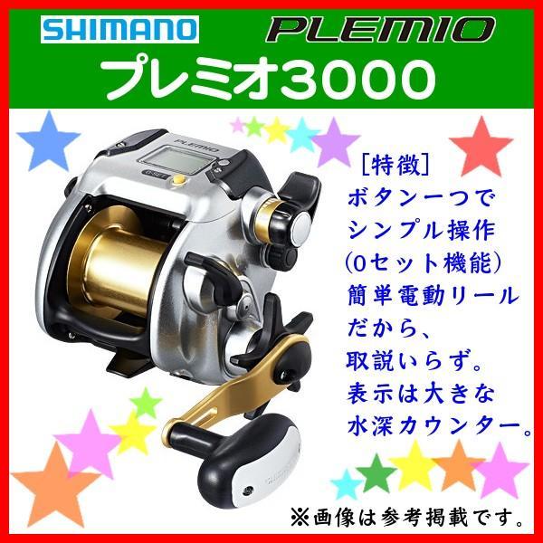 シマノ  15 プレミオ3000  電動リール Ξ !