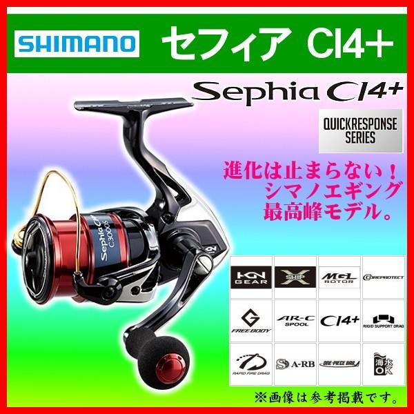 シマノ  17 セフィア CI4+  C3000SHG  スピニング  リール *7 ! Ξ