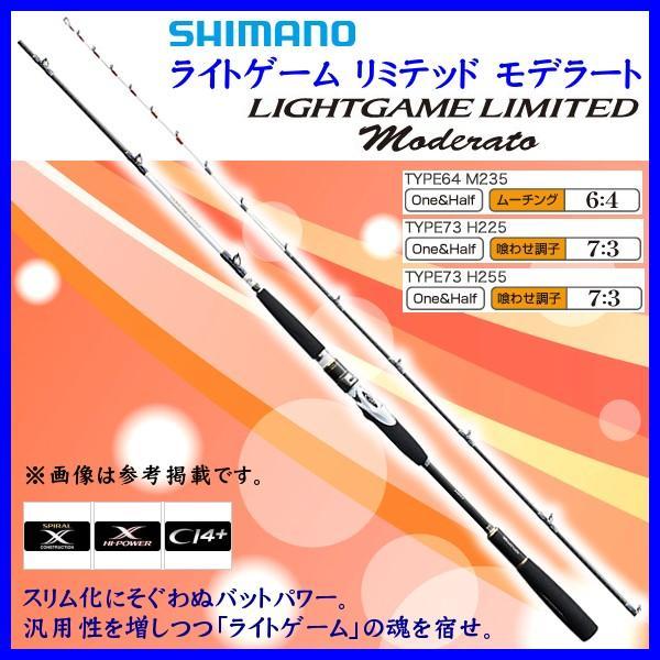 【 只今 欠品中 R1.11 】  n シマノ  ライトゲーム リミテッド モデラート  タイプ73  H255  ロッド  船竿 @200