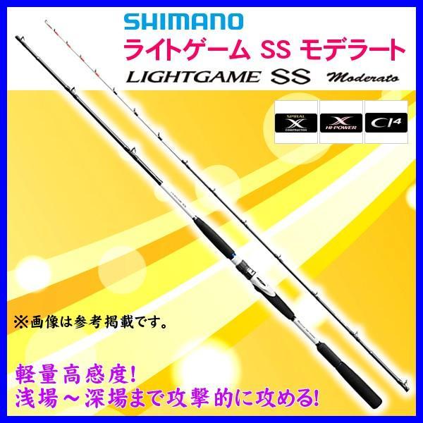 シマノ  ライトゲーム SS モデラート  タイプ73  H255  ロッド  船竿 Ξ