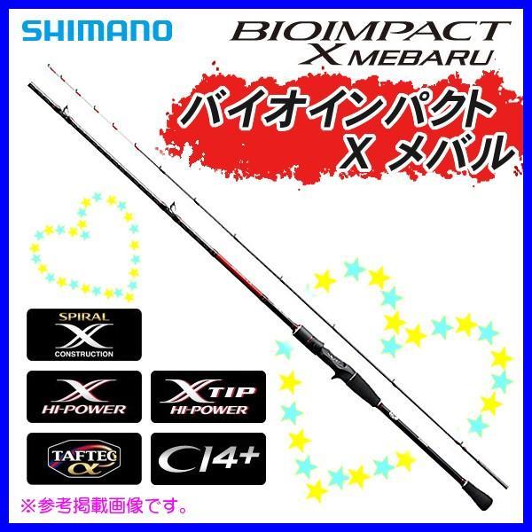 シマノ  バイオインパクト X メバル  M360  ロッド  船竿 *5 !
