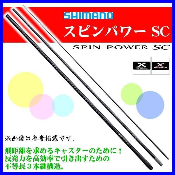 シマノ  スピンパワー SC ストリップ  X6 ST  ロッド  船竿 @170 *6