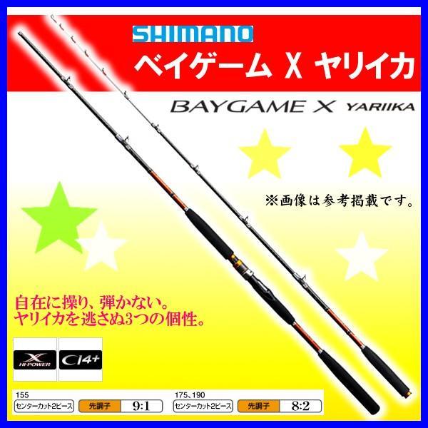 シマノ  16 ベイゲーム X ヤリイカ  175  ロッド  船竿 *6 !