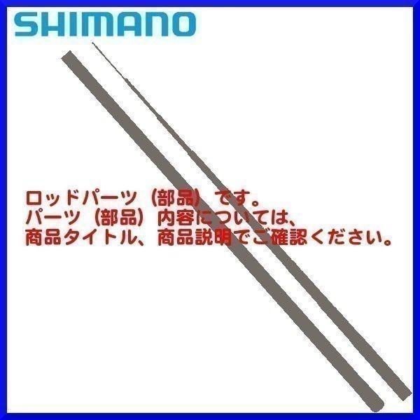 ( パーツ ) シマノ  スペシャル トリプルフォース 急瀬 90-95ZL  #01  穂先  *6 !