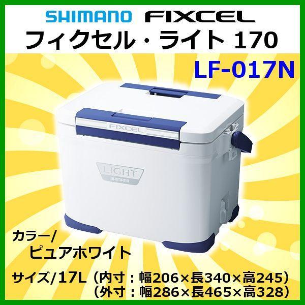 シマノ  フィクセル ライト 170  LF-017N  ピュアホワイト  17L  クーラー Ξ